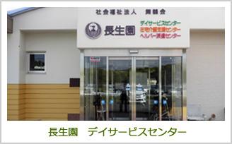 長生園 デイケアサービスセンター