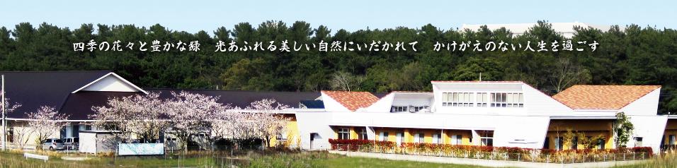 長生園イメージ画像
